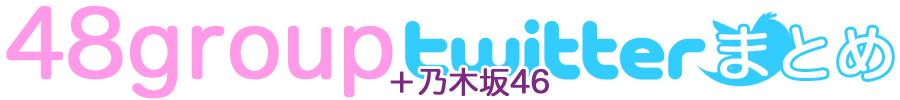 AKB48グループTwitterまとめ
